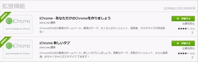 15_09_02_iChrome1.jpg