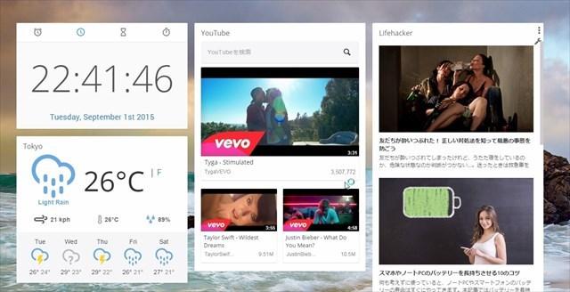 Chromeのトップを自分好みに。拡張機能『iChrome』【今日のライフハックツール】