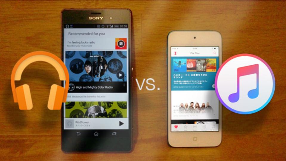 Google Play Music vs. Apple Music どちらを選ぶべきか
