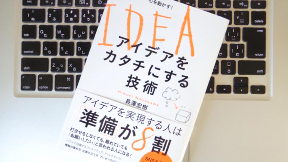 企画づくりにクリエイティブな発想は必要ない? 「企画力」をつけるためのポイント