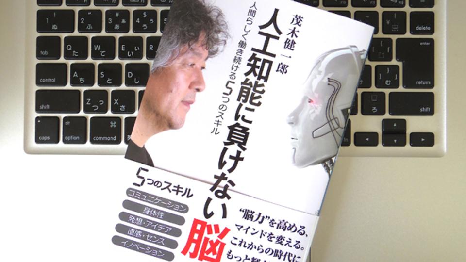 人工知能とともに生きるために、考えておくべき人間の役割とは?