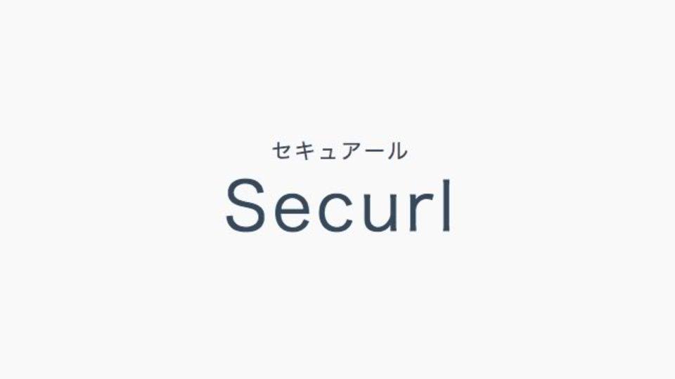 リンク先のURLの安全性を無料で診断してくれるサイト「Securl」