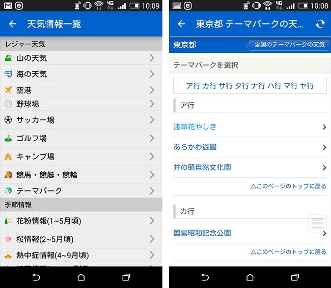2015_10_02_tenki_2.png