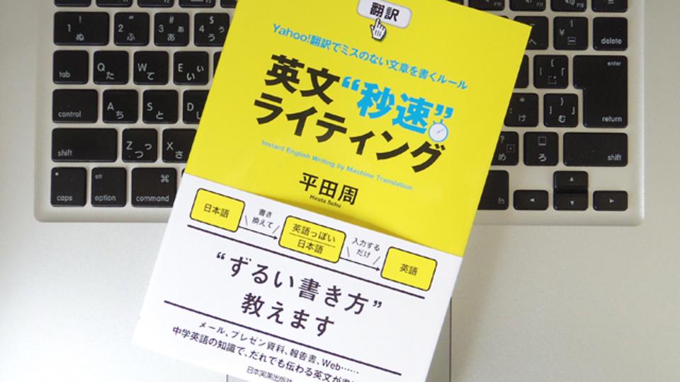 翻訳サービスを使うコツは、日本語脳と英語脳を使い分けること