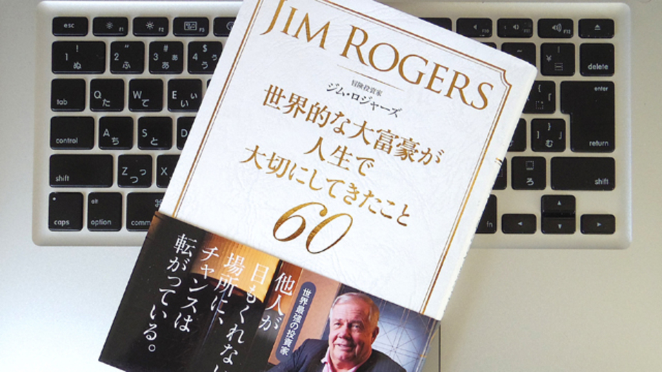 大富豪ジム・ロジャーズの「お金」に対する考え方