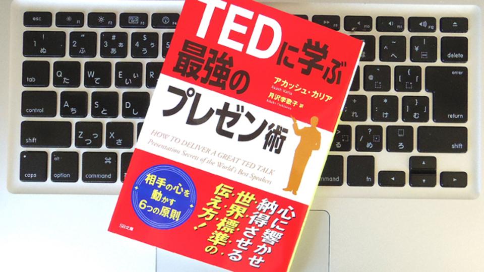 TEDから学ぶプレゼンのコツ