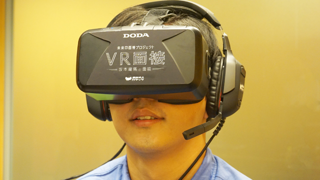 坂本龍馬と面接してきました。 ~VR(バーチャル・リアリティ)面接ってなに?