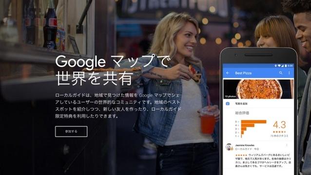 Googleの「ローカルガイド」で1TBの無料ストレージをゲット