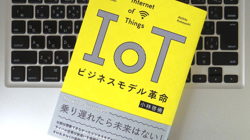 IoTを構成する5つの要素とは?