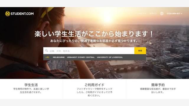 留学生向けの魅力的な物件を探せるサービス「Student.com」