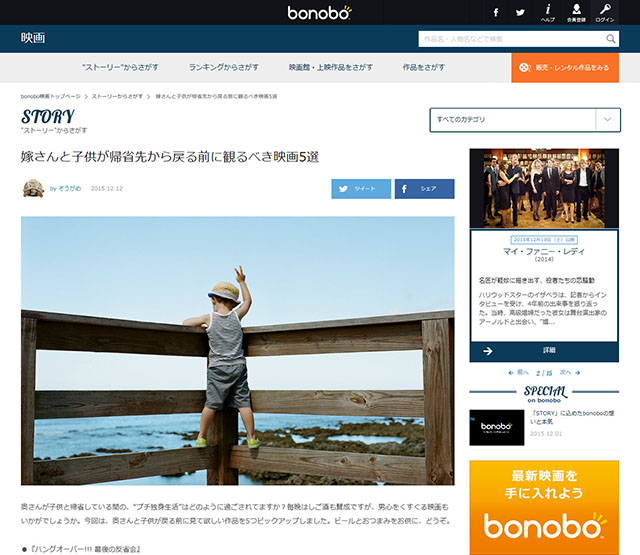 151221_bonobo_site02.jpg