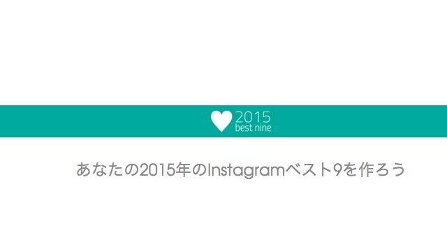 あなたのInstagramの2015年ベスト9が作れるサービス「2015bestnine」