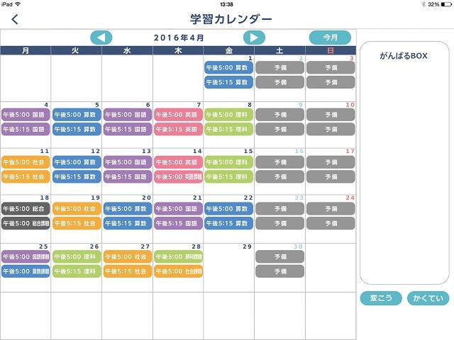 14_学習カレンダー画面.jpg