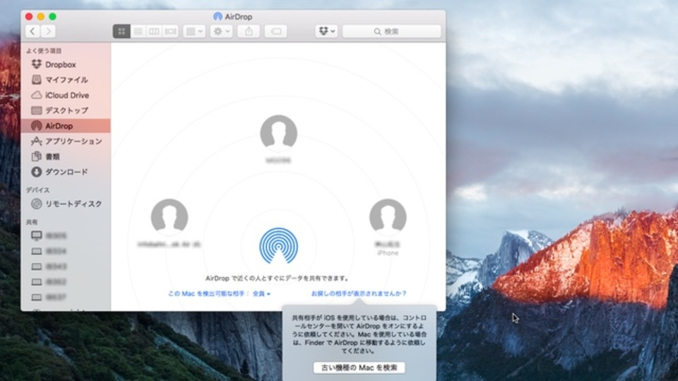 AirDropを使って、古いMacと新しいMacの間でファイルを共有する方法