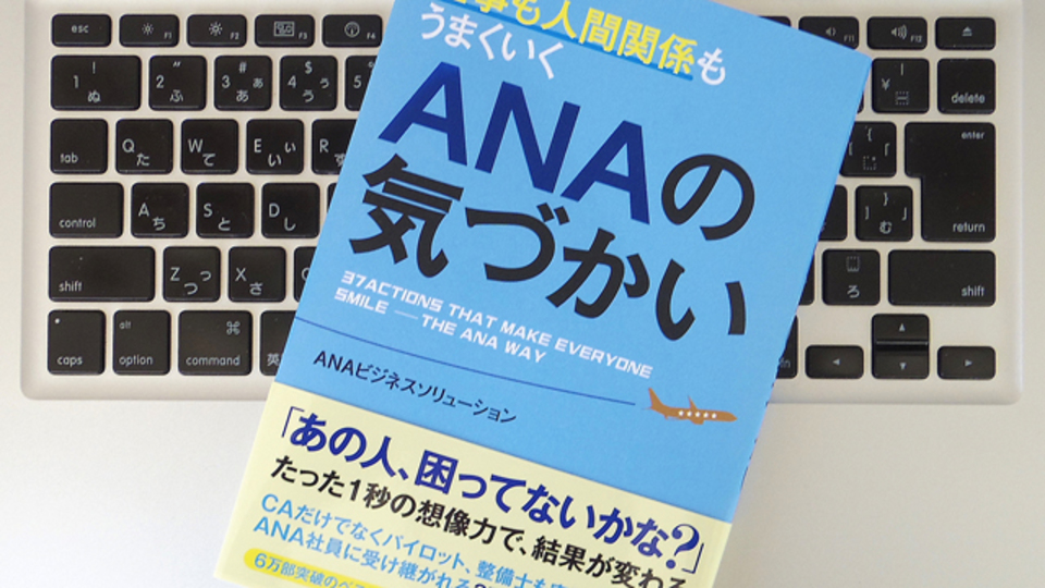 ANAが全社員に必須で求めるビジネススキルとは?