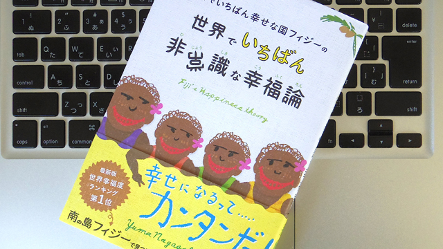 世界一幸福で「テキトー」な国フィジーと、日本の若者の意外な共通点