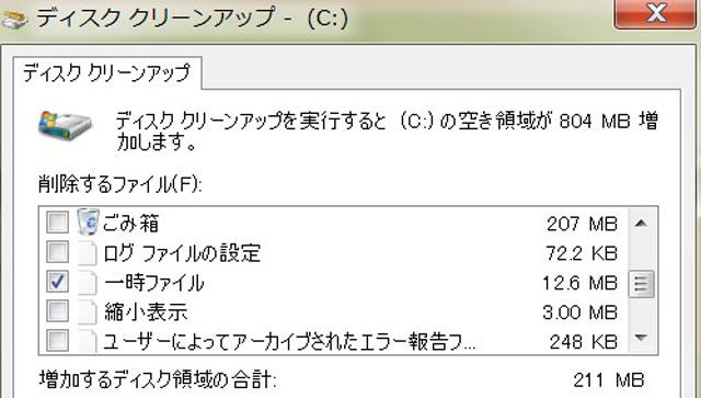 160118_7caches_clear02.jpg