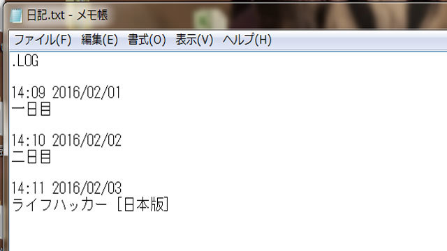 Windowsのテキストファイルで日記を書く方法