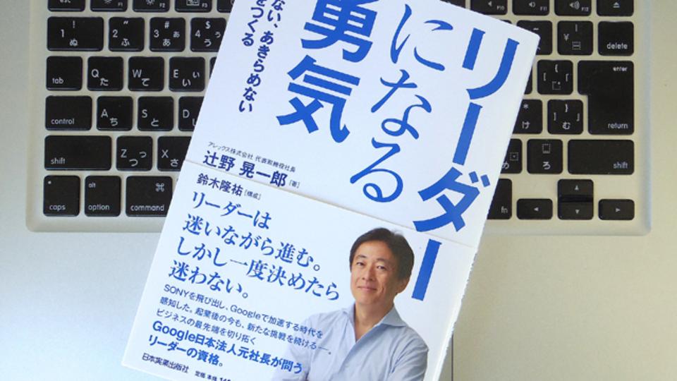 グーグル日本法人元社長が伝える、リーダーになるための資格