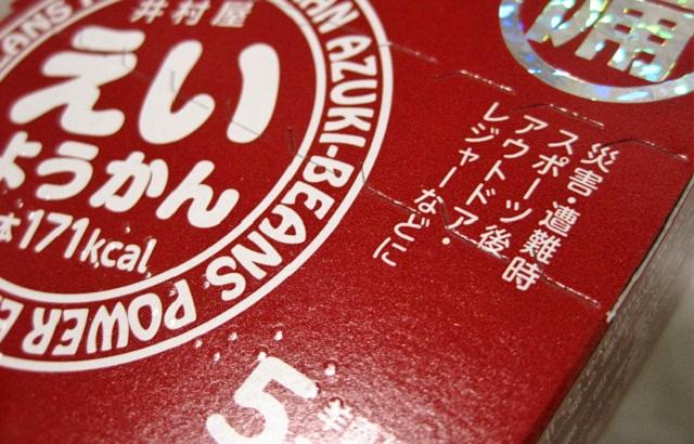 160219_eiyoukan_02.JPG