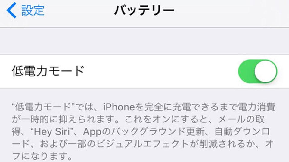 iOS9の低電力モードは休暇用にも最適