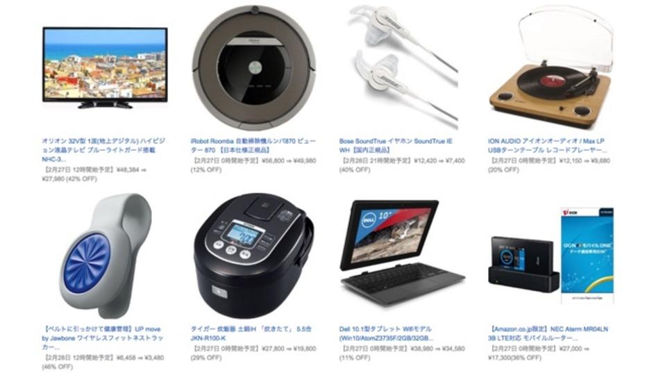 今週末だけ安くなる。Amazon『家電タイムセール祭り』