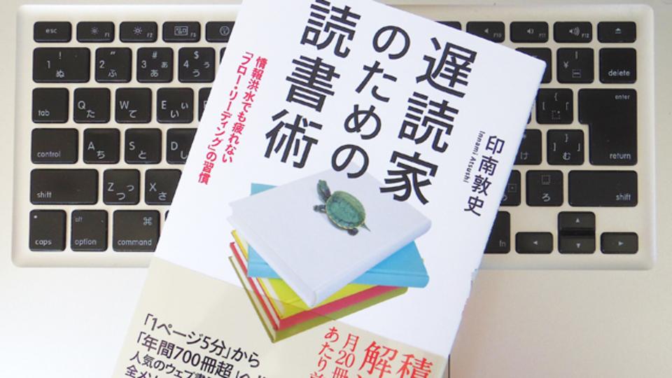 効率的な読書を実現する「フロー・リーディング」とは?