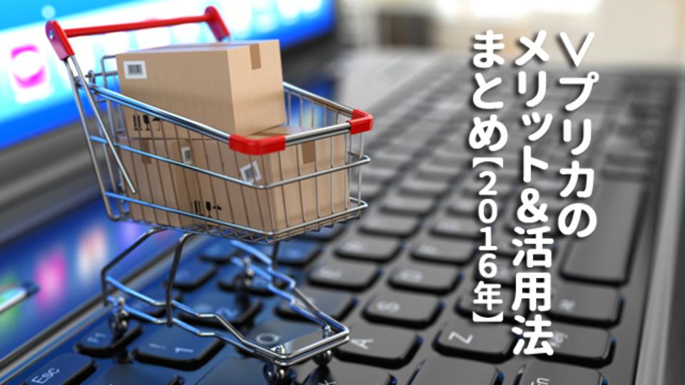 Vプリカのメリット&活用法まとめ【2016年保存版】~ネットショッピングの困ったを解決しよう~