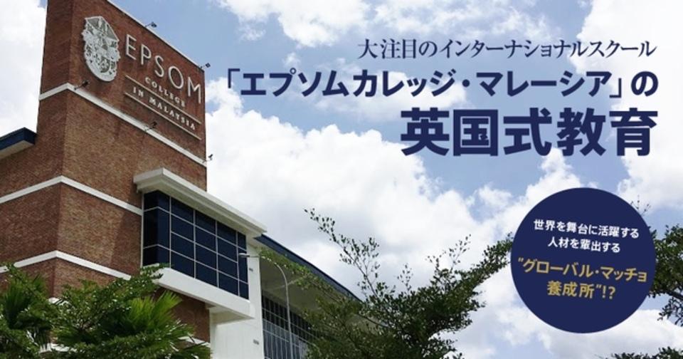「ひと言でいうとヤバい学校!」マレーシア高級インターナショナルスクールの実態とは