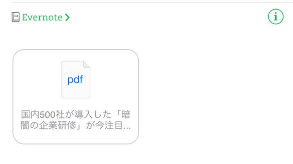 iOSの3D Touchを使って、ウェブページをPDFにエクスポートする方法