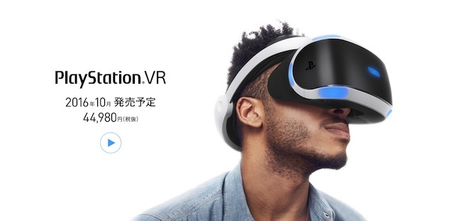 PlayStation VRが4万4980円で10月に発売決定