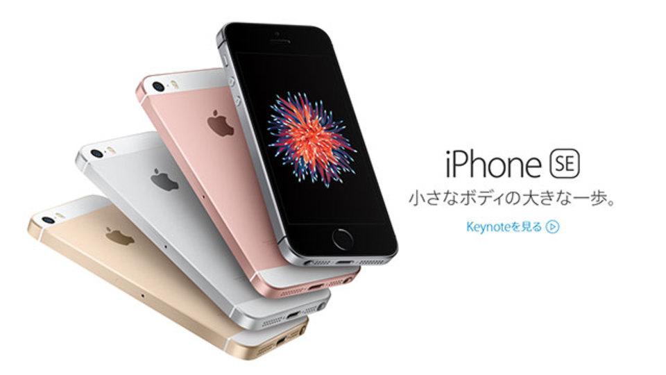 iPhone SEは6sより約40%安い。Apple製品に低価格化の波か