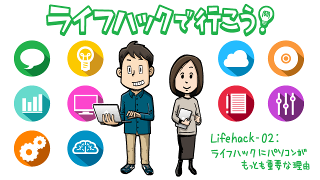 ライフハックにパソコンがもっとも重要な理由『ライフハックで行こう!』Lifehack-02