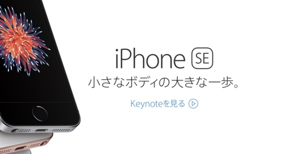iPhone SEの「SE」ってなに?