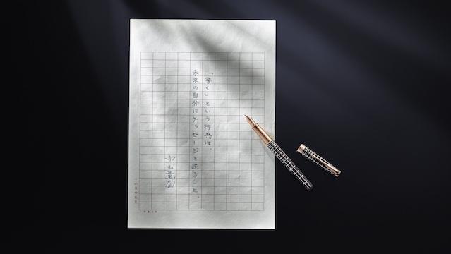 小山薫堂氏も実践!「手書き」を上手に取り入れる人は、人生を制す