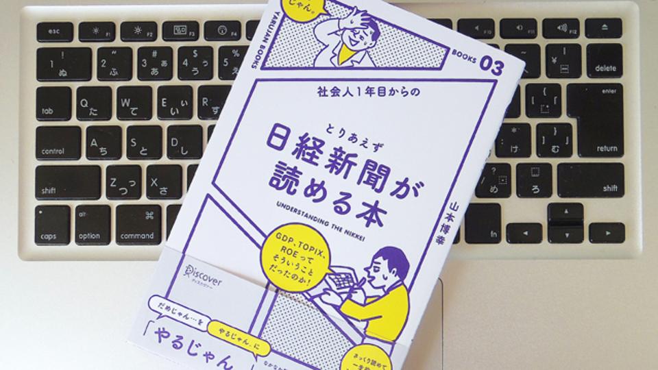 日経新聞を読み解くために知っておきたい、「いまさら聞けない知識」