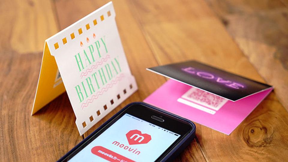 普通のメッセージカードに飽きた人のためのカード【今日のライフハックツール】