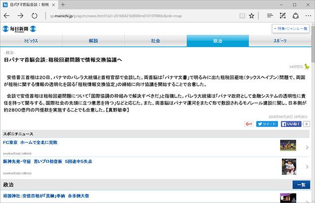 160425ausp_mainichi_pc.jpg