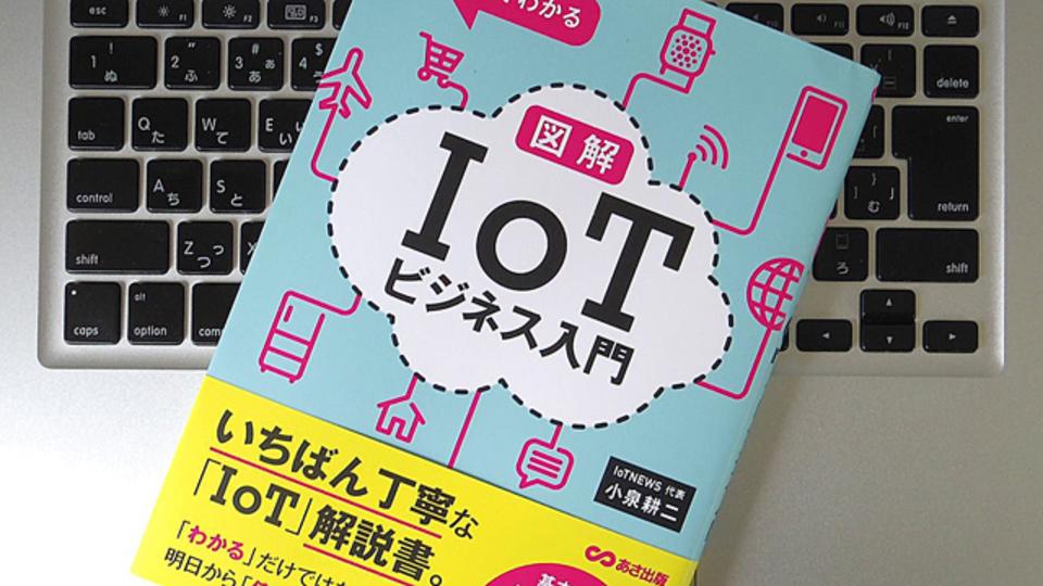 IoTはこれからのビジネスをどう変える?