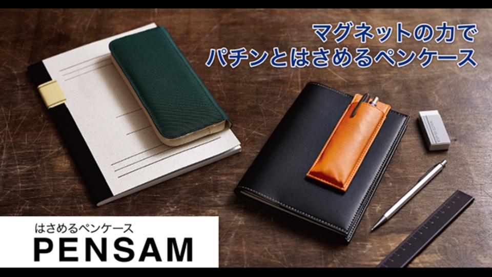 ノートや手帳にくっつくペンケース【今日のライフハックツール】