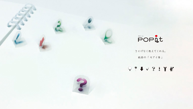 書類のポイントを立体的に見せる付箋『POPit』【今日のライフハックツール】