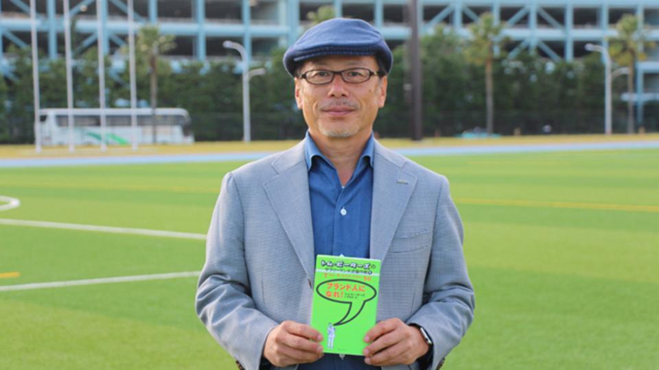 自分自身の「ブランド」を作るためのヒントが書いてある本:ブリオベッカ浦安代表谷口和司さんおすすめの1冊