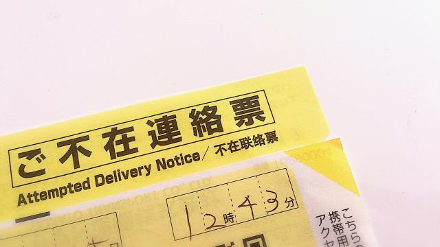 通販の荷物の配達状況を一元管理するなら『ウケトル』