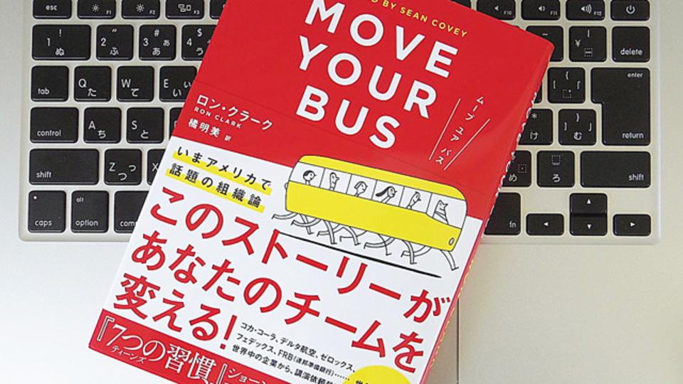 組織を「バス」にたとえた場合、もっとも大切にすべき人材とは?