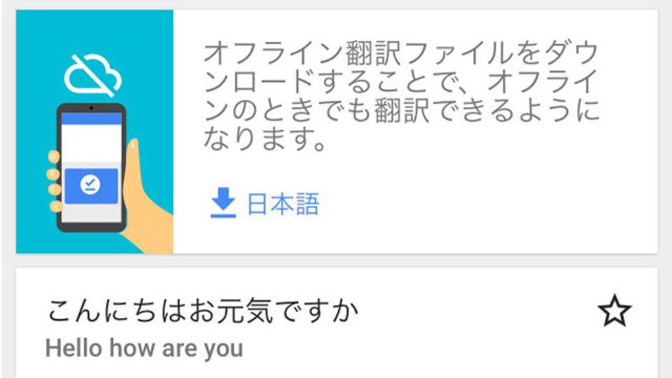 Google翻訳、iPhoneにオフラインモード、Androidに「タップして翻訳」機能を追加