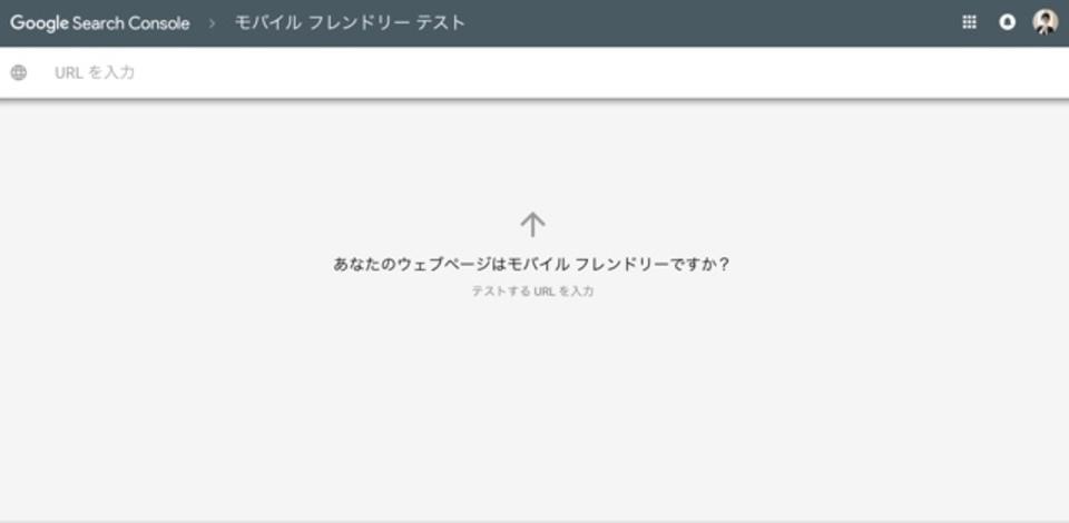 あなたのWebサイトがモバイルフレンドリーかどうか確認できるサイト「モバイルフレンドリーテスト」