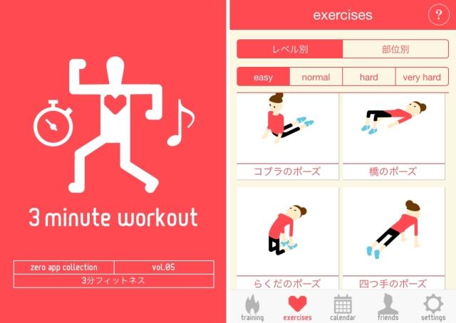 160523ausp_3min_fitness1.jpg
