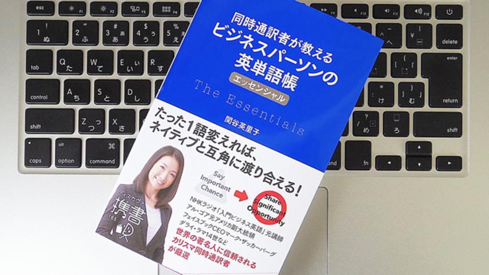 同時通訳者が教える、たった1つで説得力が増す英単語