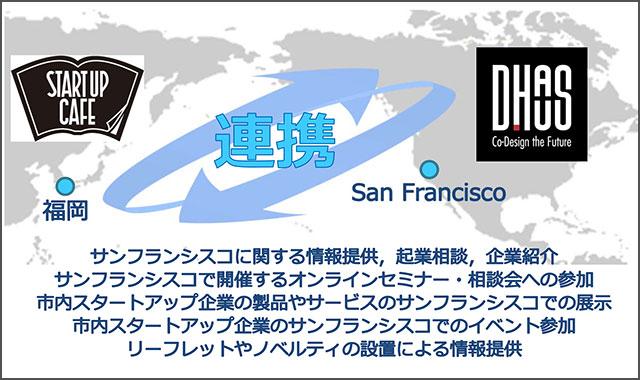 160526_fukuoka_sanfrancisco2.jpg