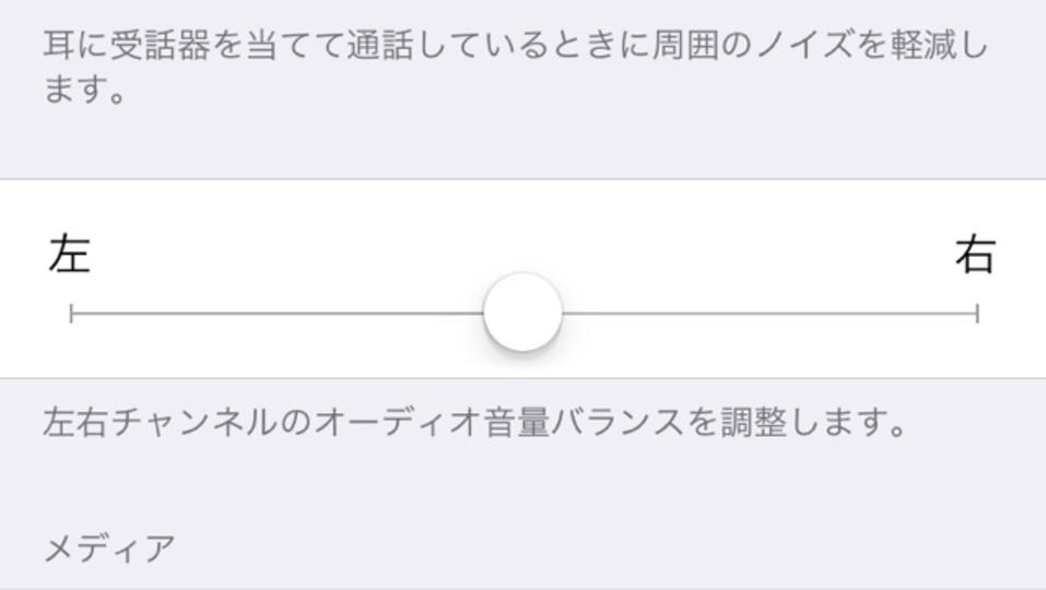 iOSで左右のオーディオバランスを調節する方法